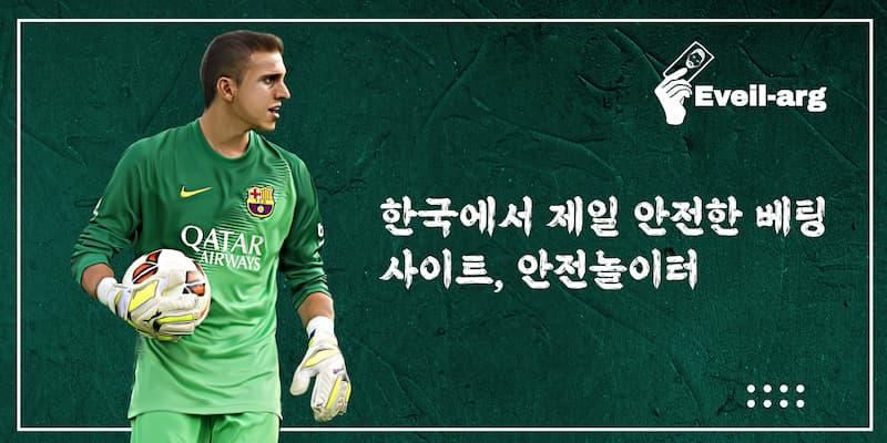 한국 안전놀이터
